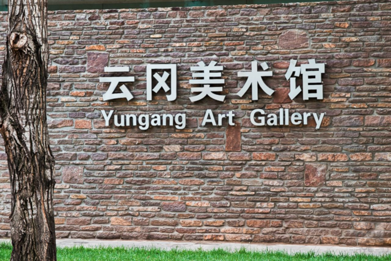 Yungang Art Gallery signage inside the Yungang Grottoes Complex